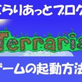 terraria(テラリア)の起動方法