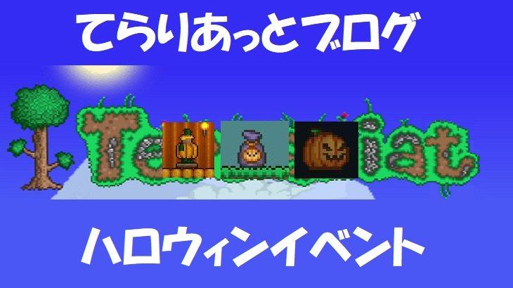 HalloweenEvent(ハロウィンイベント)
