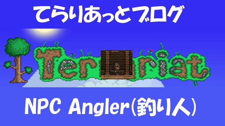 NPC Angler(釣り人)