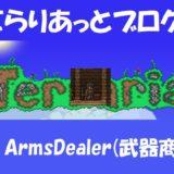 NPC ArmsDealer(武器商人)
