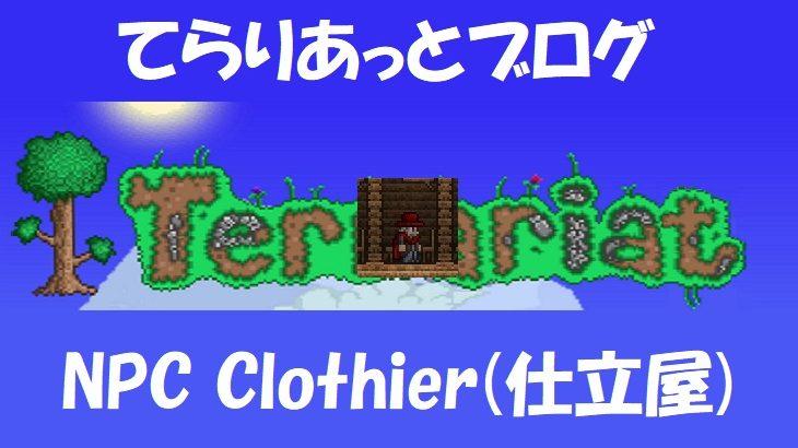 NPC Clothier(仕立屋)