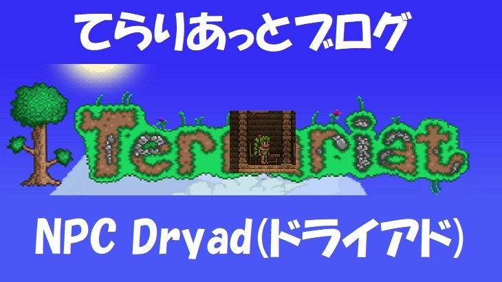 NPC Dryad(ドライアド)