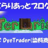 NPC DyeTrader(染料商人)