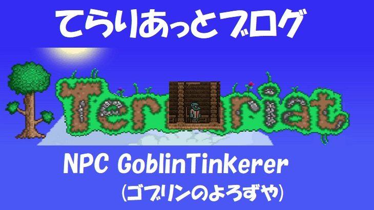 NPC GoblinTinkerer(ゴブリンのよろずや)