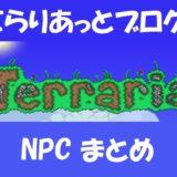 NPC(Non-playableCharacter) まとめ