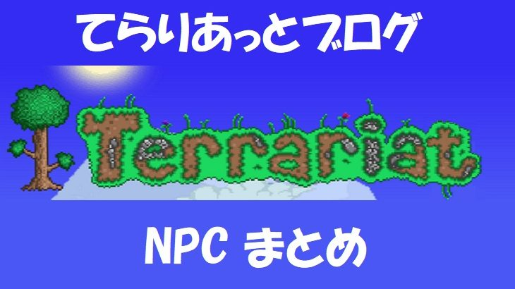 NPC(Non-playableCharacter) まとめ