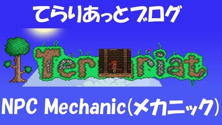 NPC Mechanic(メカニック)