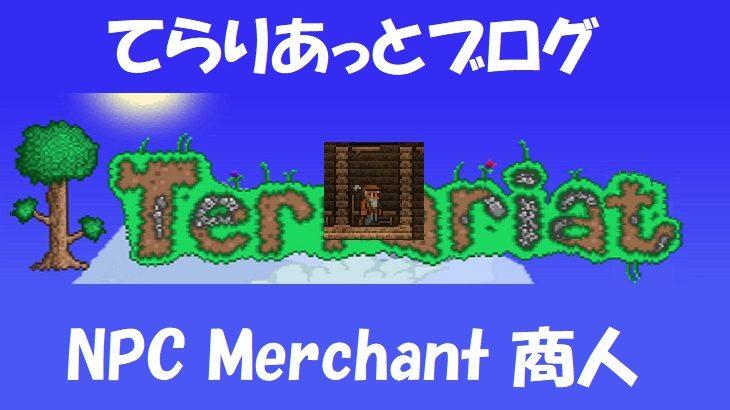 NPC Merchant(商人)