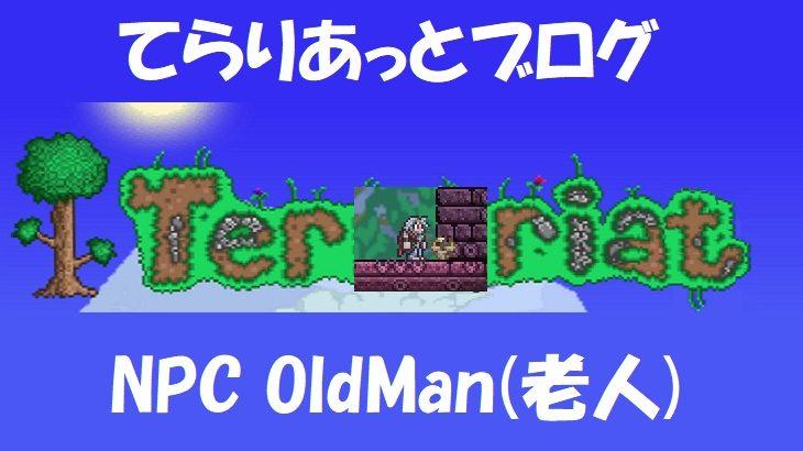 NPC OldMan(老人)