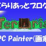 NPC Painter(画家)