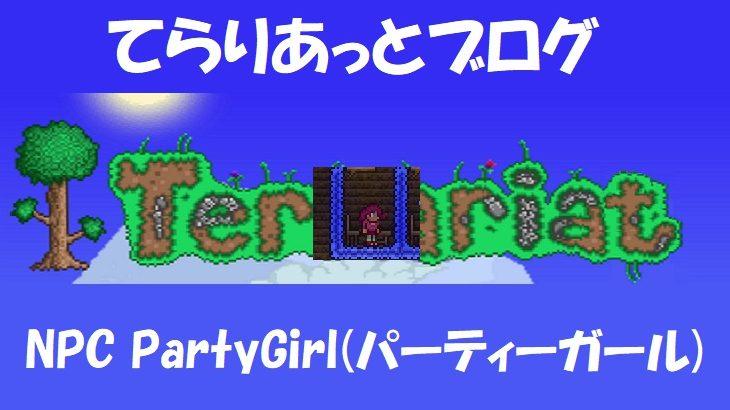 NPC PartyGirl(パーティーガール)