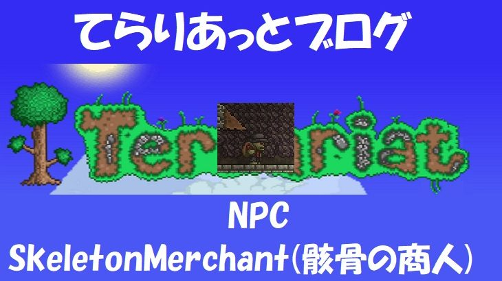 NPC SkeletonMerchant(骸骨の商人)
