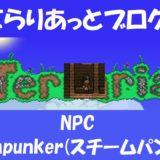 NPC Steampunker(スチームパンカー)