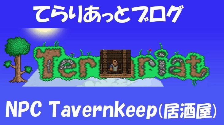 NPC Tavernkeep(居酒屋)