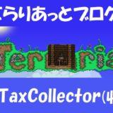 NPC TaxCollector(収税吏)