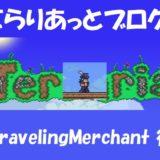 NPC TravelingMerchant(行商人)